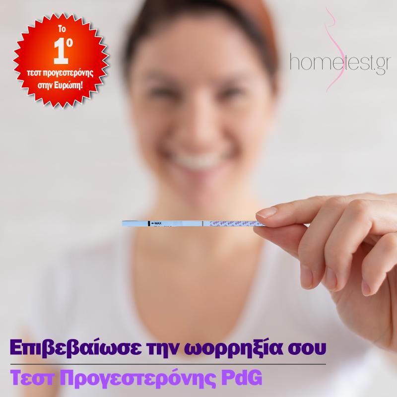 Τεστ Προγεστερόνης PdG μόνο από τη HomeTest.gr